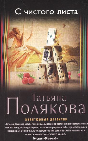 Полякова Т. С чистого листа полякова т закон семи