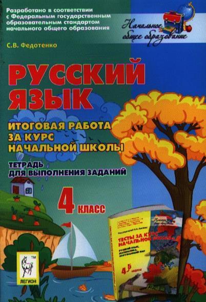 Русский язык. Итоговая работа за курс начальной школы. 4 класс. Тетрадь для выполнения заданий