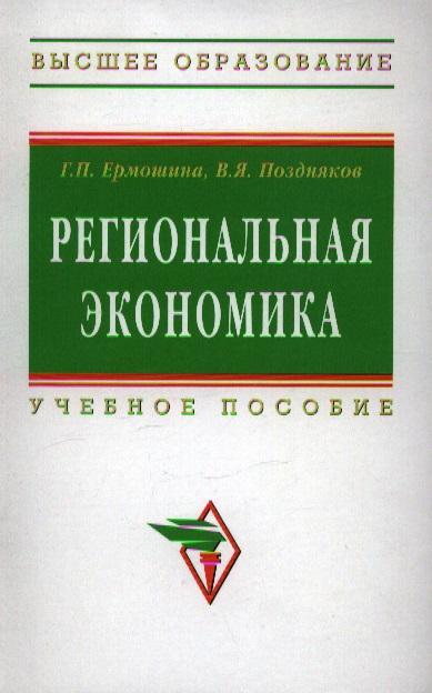 Ермошина Г.П.: Региональная экономика Учеб. пос.