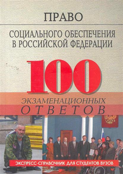 Право социального обеспечения в РФ 100 экзам. ответов