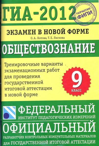 ГИА 2012 ФИПИ Обществознание 9 кл. Экзамен в нов. форме