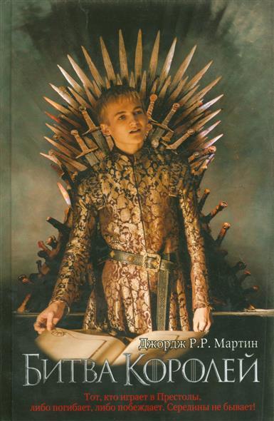 Мартин Дж. Битва королей: Цикл Песнь льда и огня мартин д битва королей