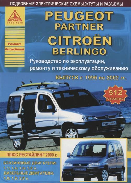 Peugeot Partner & Citroen Berlingo Выпуск 1996-2002 с бензиновыми и дизельными двигателями. Эксплуатация. Ремонт. ТО rear brake disc rotor for yamaha yp250 majesty yp 250 1996 2002 skyliner 1996 1998 motorcycle scooter bike