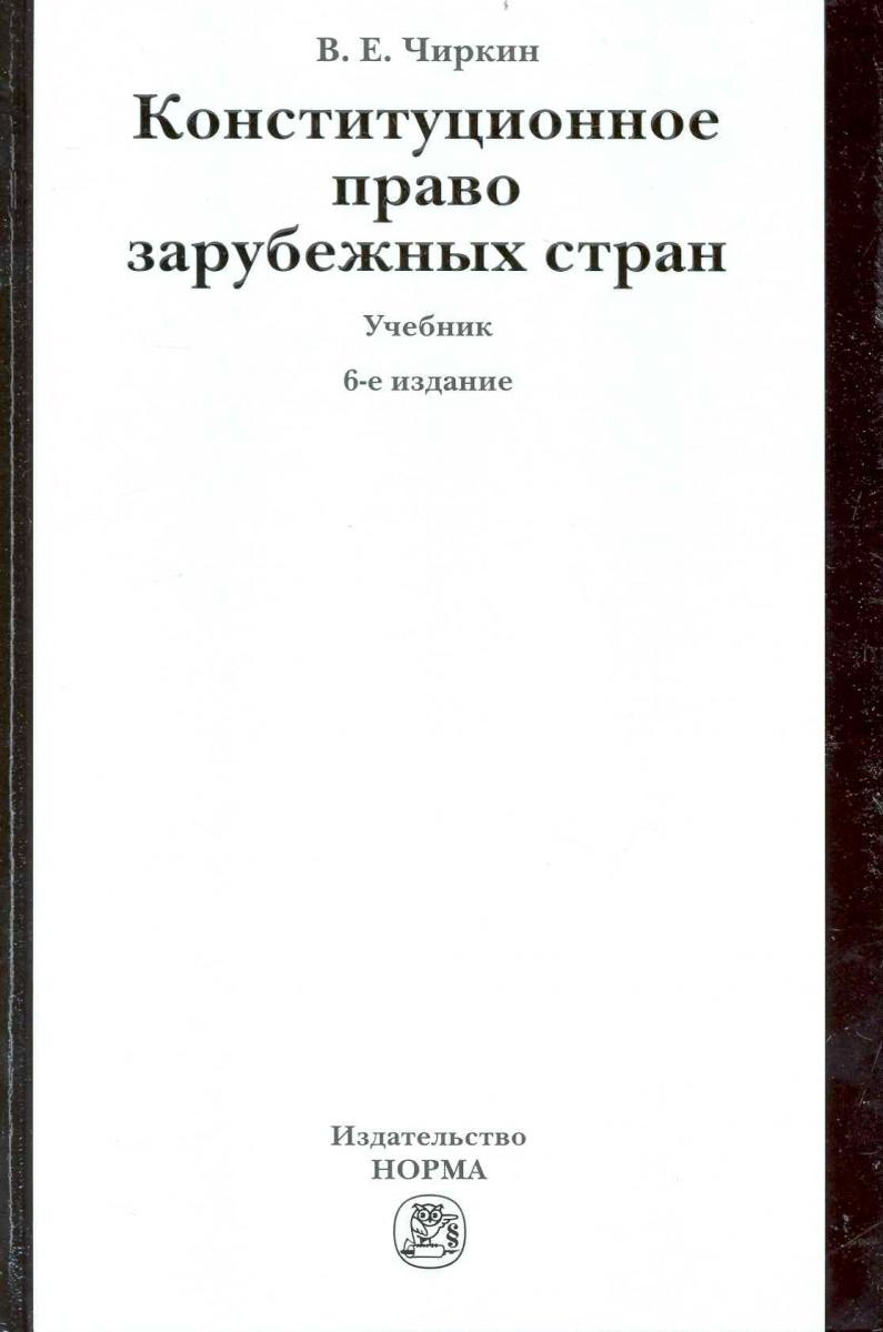 Чиркин В. Конституционное право зарубежных стран Учебник все цены