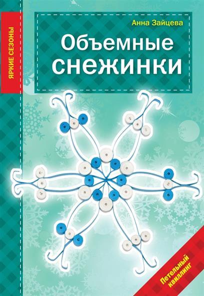 Зайцева А. Объемные снежинки. Петельный квиллинг