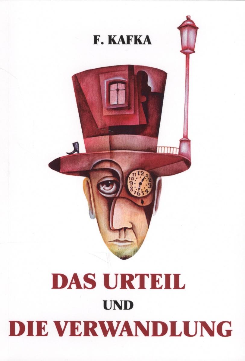 Kafka F. Das Urteil und Die Verwandlung. Повести на немецком языке dobrovolsky v eremitage geschichte der museumgebaude und sammlungen альбом на немецком языке