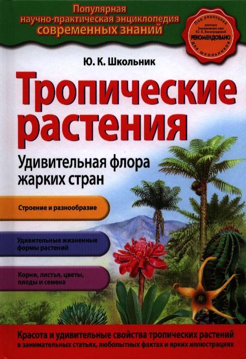 Школьник Ю. Тропические растения. Удивительная флора жарких стран хаим фима школьник тайны торы доступные взору