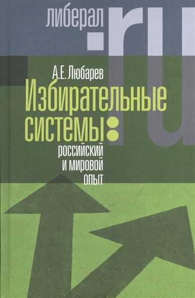 Любарев А. Избирательные системы: российский и мировой опыт