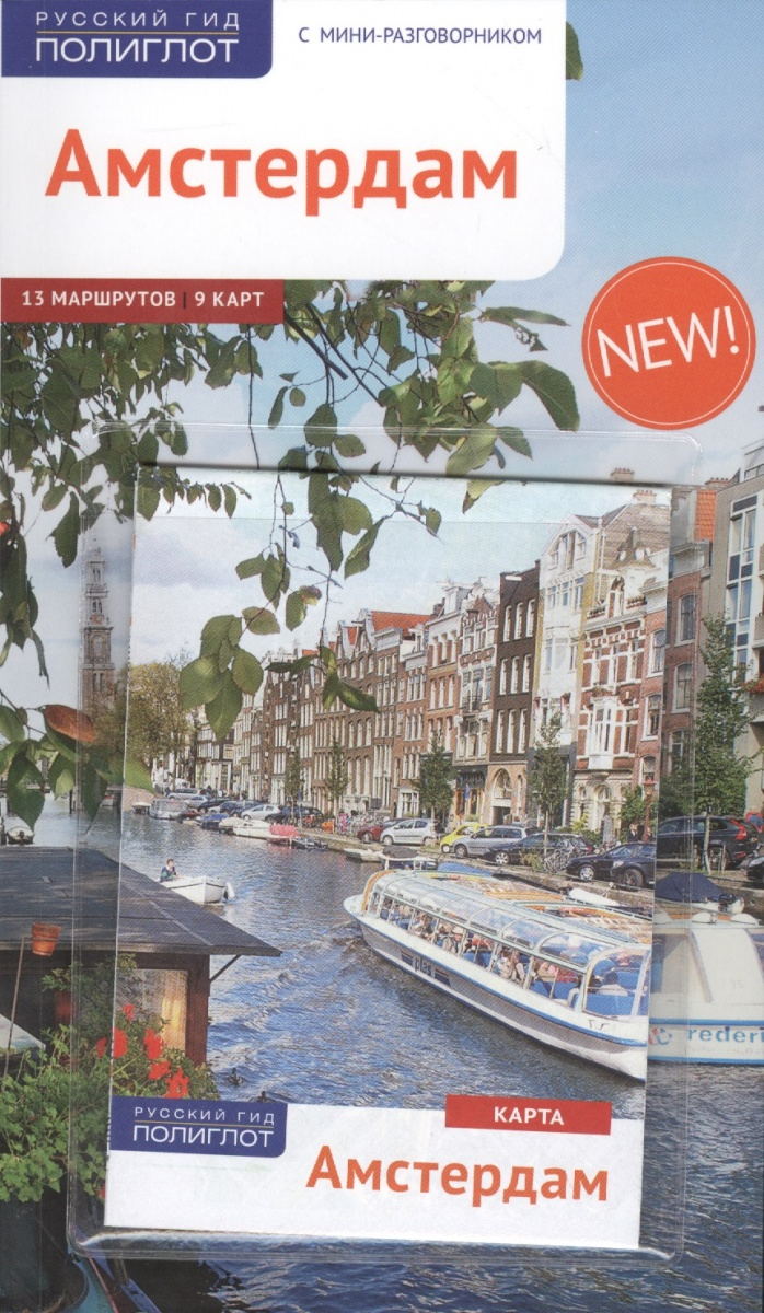 Реттенмайер К. Амстердам (+карта)