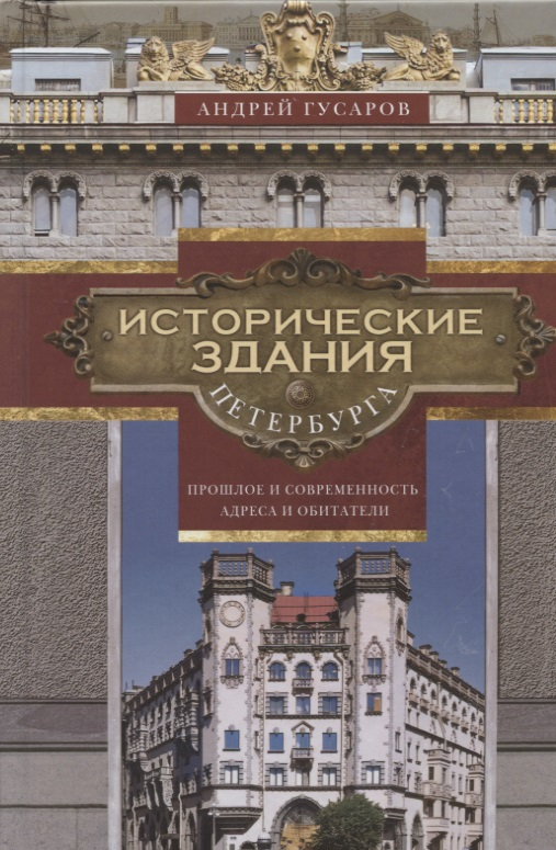 Гусаров А. Исторические здания Петербурга. Прошлое и современность. Адреса и обитатели