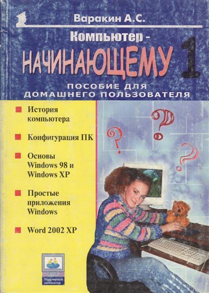 Компьютер начинающему 1 Пособие