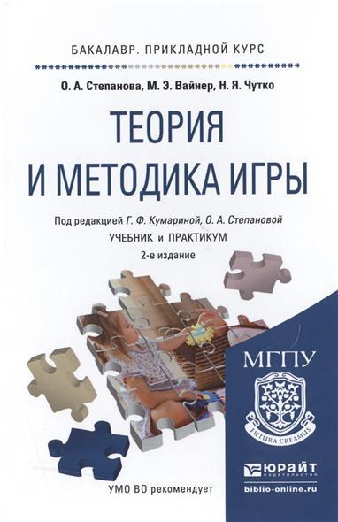 Теория и методика игры. Учебник и практикум для прикладного бакалавриата