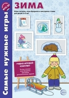 Зима. Игры-читалки, игра-бродилка и викторина о зиме для детей 5-8 лет