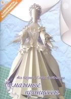 Бумажные принцессы