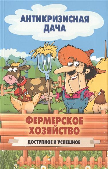 Кашин С. (сост.) Фермерское хозяйство. Доступное и успешное