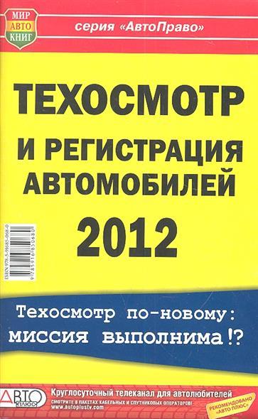 Техосмотр и регистрация автомобилей 2012