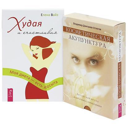 Косметическая акупунктура + Худая и счастливая (Комплект из 2 книг) патология кожи комплект из 2 книг
