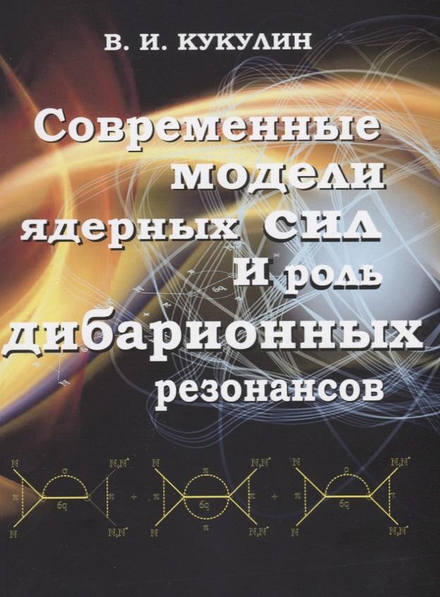 Современные модели ядерных сил и роль дибарионных резонансов