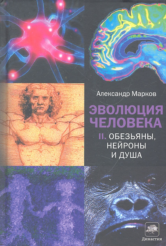 Марков А.: Эволюция человека т.2/2тт Обезьяны нейроны и душа