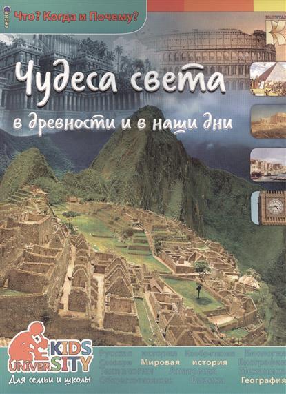 Владимиров В. Чудеса света в древности и в наши дни чудеса света dvd