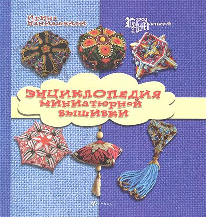 Энциклопедия миниатюрной вышивки