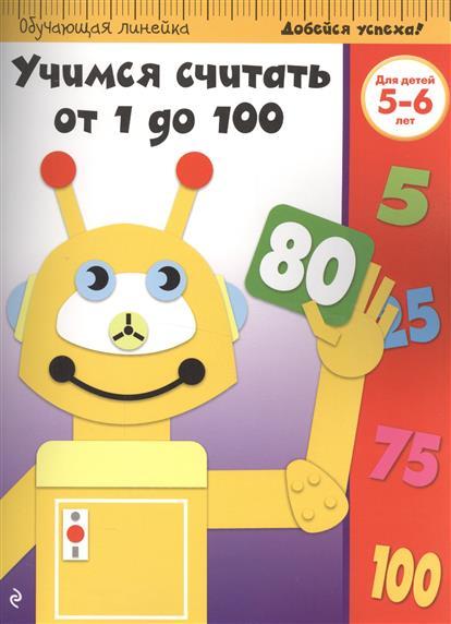 Жилинская А. (ред.) Учимся считать от 1 до 100. Для детей 5-6 лет эксмо учимся считать до 10 для детей 4 5 лет