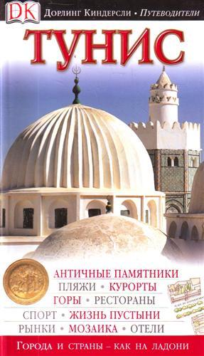Лисовские А. и Э. Тунис
