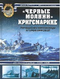 Черные молнии Кригсмарине Германские миноносцы Второй мир.