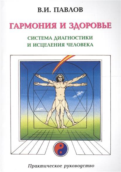 Гармония и здоровье Система диагностики и исцеления человека