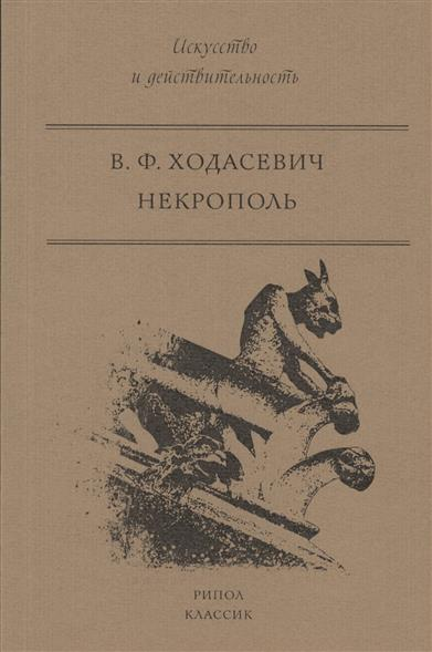 Ходасевич В. Некрополь владислав ходасевич некрополь