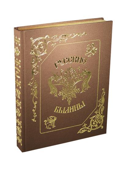 Подколзин Е. (худ.) Русские былины наборы для поделок лавка чудес набор собери и раскрась робота