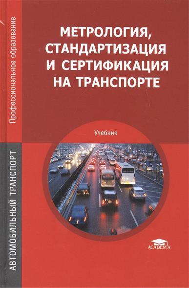 Метрология, стандартизация и сертификация на транспорте. Учебник. 5-е издание, стереотипное