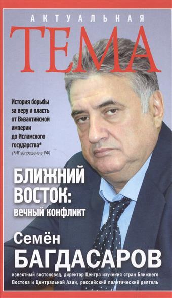 Багдасаров С. Ближний Восток: вечный конфликт vostok 420892 восток