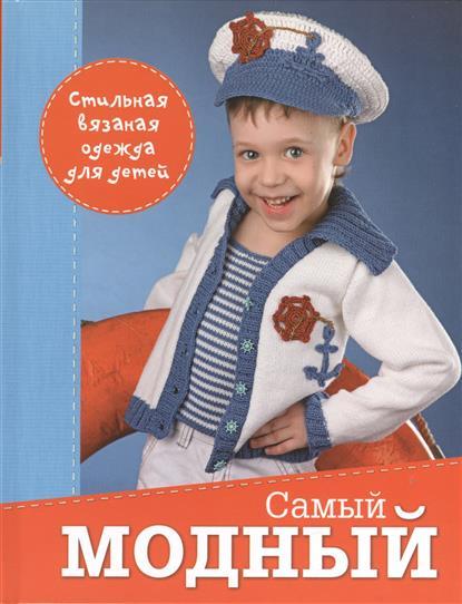 Самый модный. Стильная вязаная одежда для детей