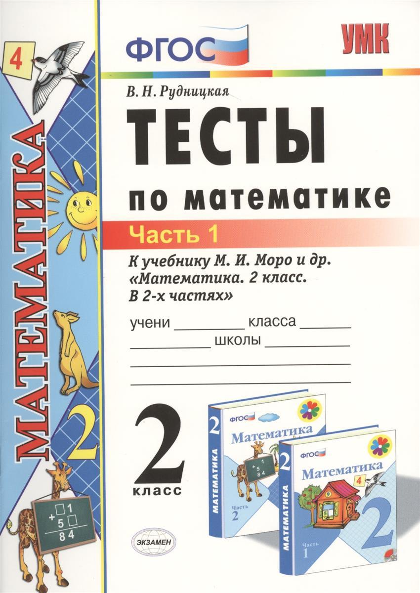 Рудницкая В.: Тесты по математике. 2 класс. Часть 1. К учебнику М.И. Моро и др.