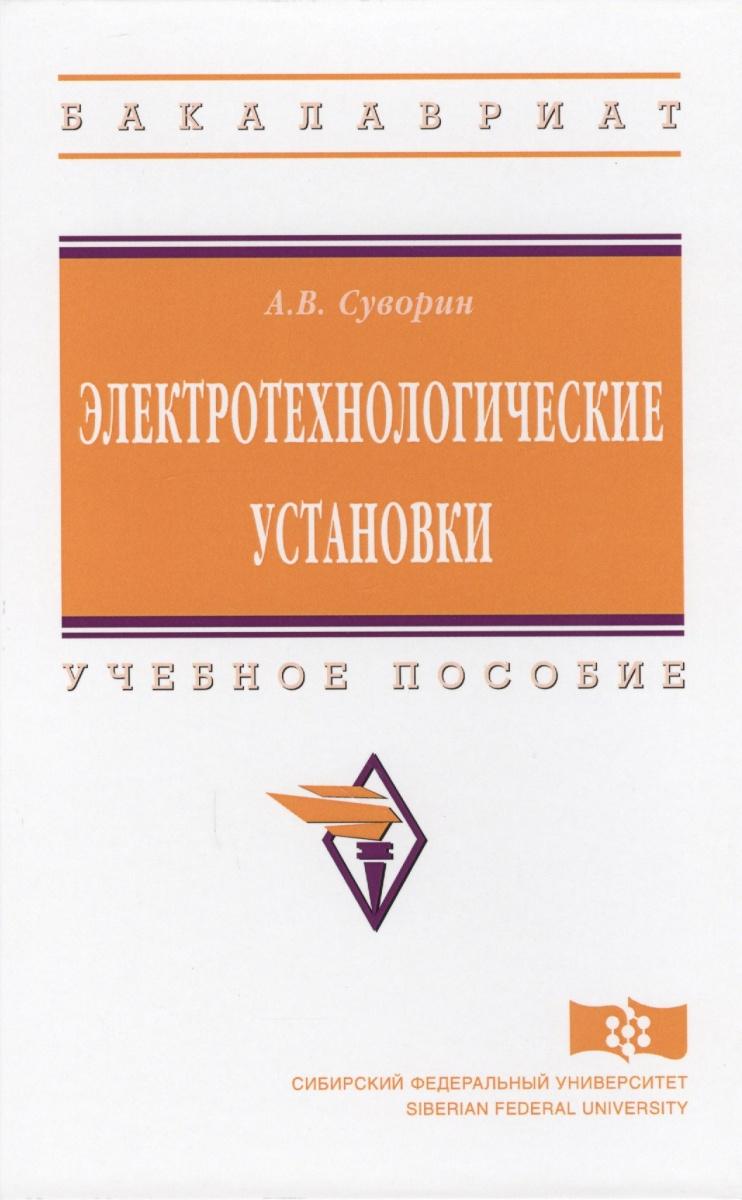 Суворин А. Электротехнологические установки. Учебное пособие