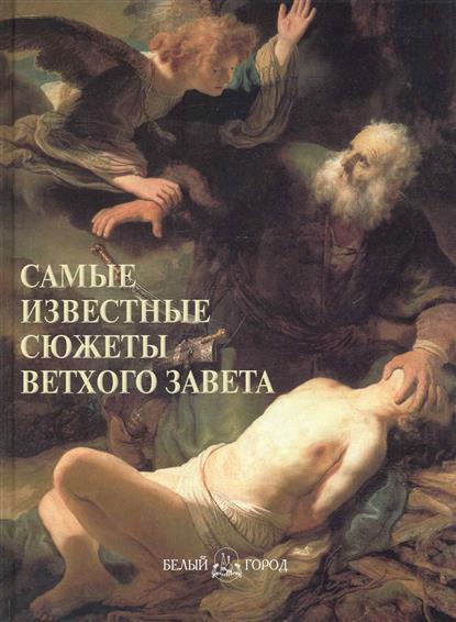 Самые известные сюжеты Ветхого Завета Илл. энц.