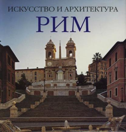 Рим Искусство и архитектура