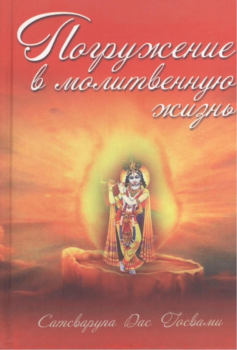 Сатсварупа Госвами Погружение в молитвенную жизнь