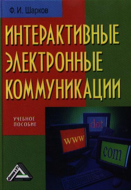 Шарков Ф. электронные коммуникации