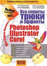 Глушаков С. Все секреты трюки и эффекты Photoshop Illustrator Corel corel wordperfect 9 0 quick source reference guide