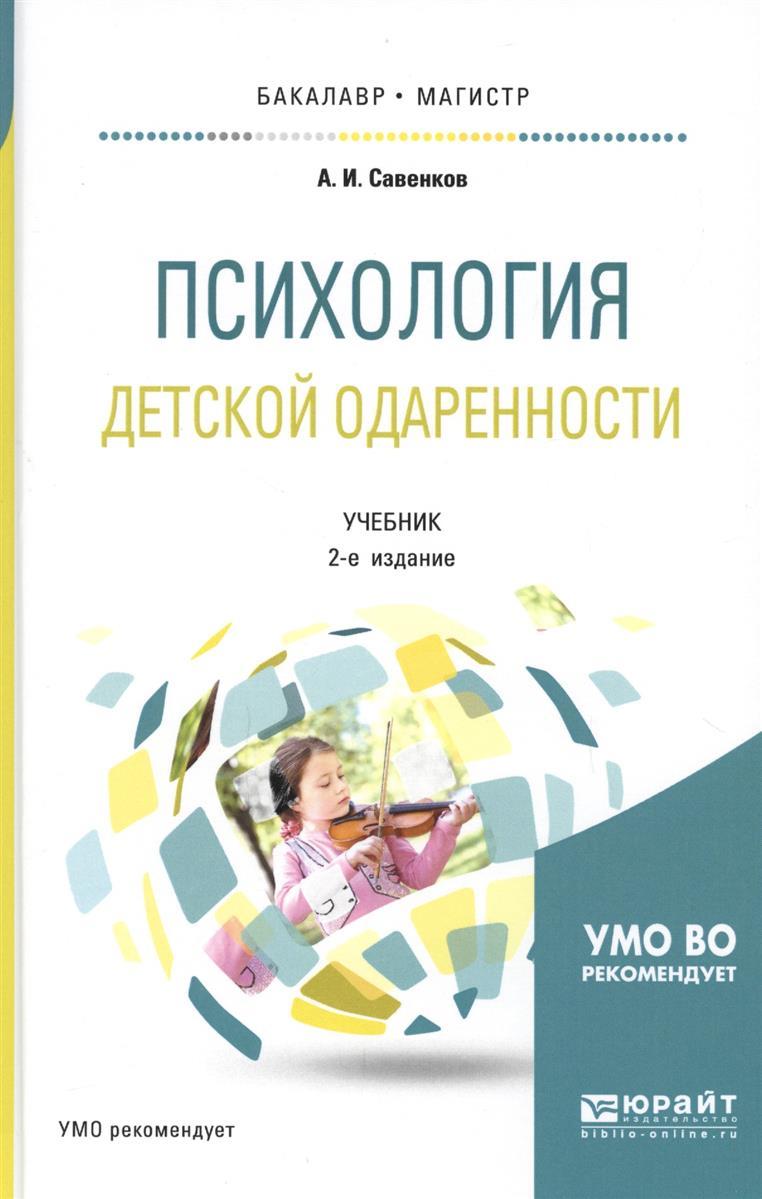 Савенков А. Психология детской одаренности. Учебник для бакалавриата и магистратуры