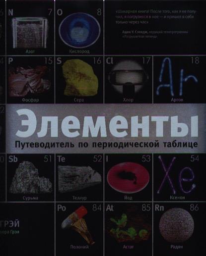 Грэй Т. Элементы. Путеводитель по периодической таблице грэй т молекулы