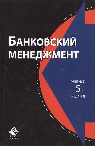 Жуков Е.: Банковский менеджмент. Учебник. 5 издание