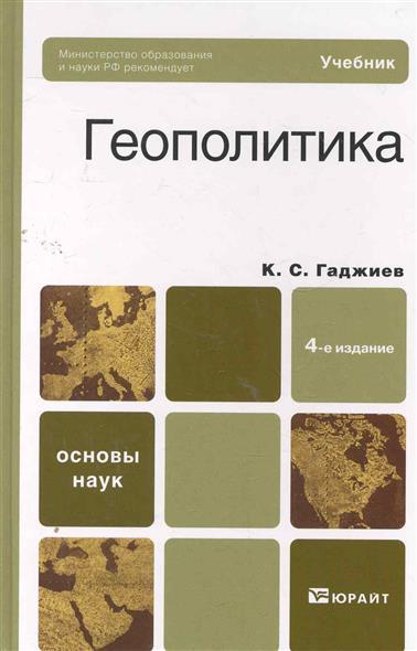 Гаджиев К. Геополитика Учебник