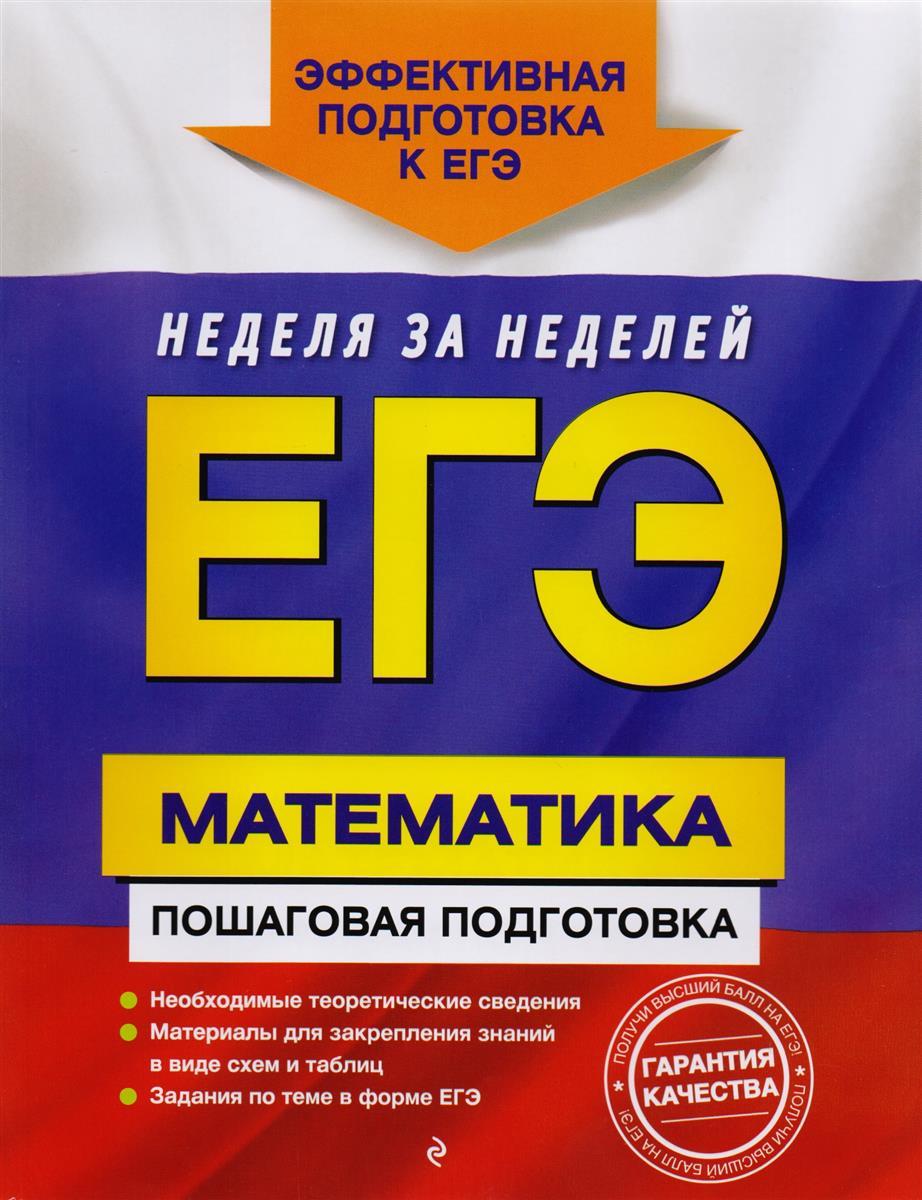 Роганин А., Лысикова И., Захарийченко Ю. и др. ЕГЭ. Математика. Пошаговая подготовка