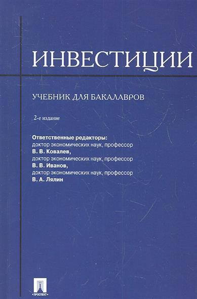Ковалев В., Иванов В., Лялин В. Инвестиции. Учебник для бакалавров а с нешитой инвестиции учебник
