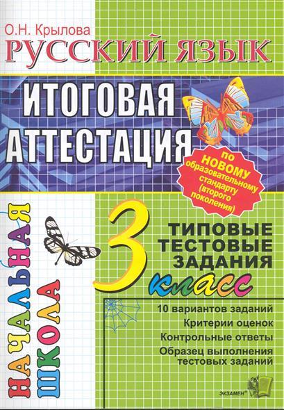 Крылова О.: ЕГЭ Русский язык Итоговая аттестация 3 кл ТТЗ