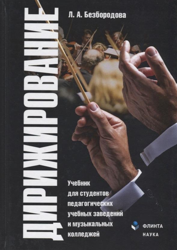 Дирижирование. Учебник для студентов педагогических учебных заведений и музыкальных колледжей. 4-е издание, переработанное