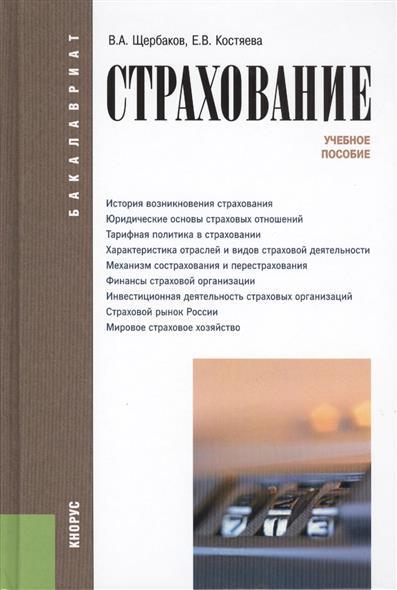 Страхование: учебное пособие. Четвертое издание, переработанное и дополненное